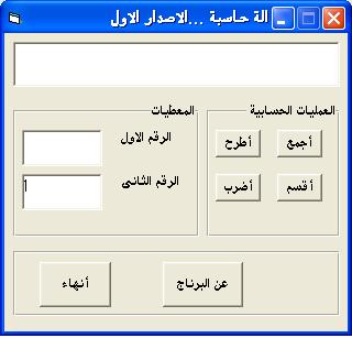 مشروعك الاول ...أنشاء الة حاسبة بسيطة  526544261