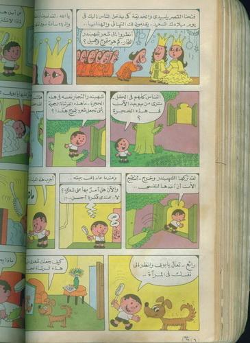 منوعات ومجلدات اطفال وروايات والعاب 860523915.jpg
