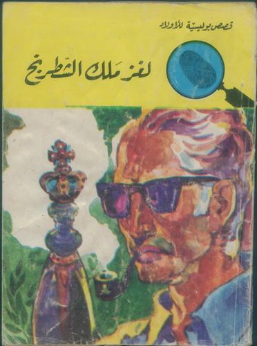 منوعات ومجلدات اطفال وروايات والعاب 959196884.jpg