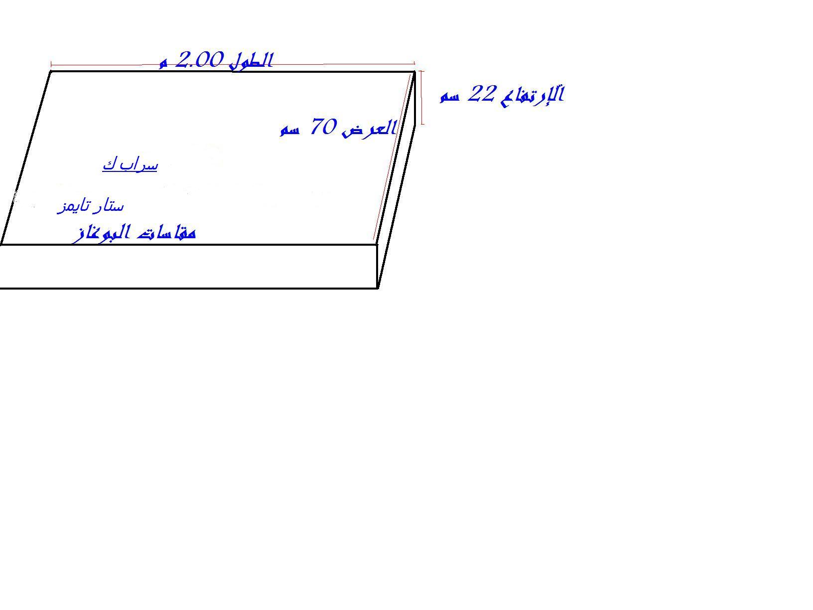 كيفية خياطة وتفصيل مطارح صوف روعه 212810934.jpg