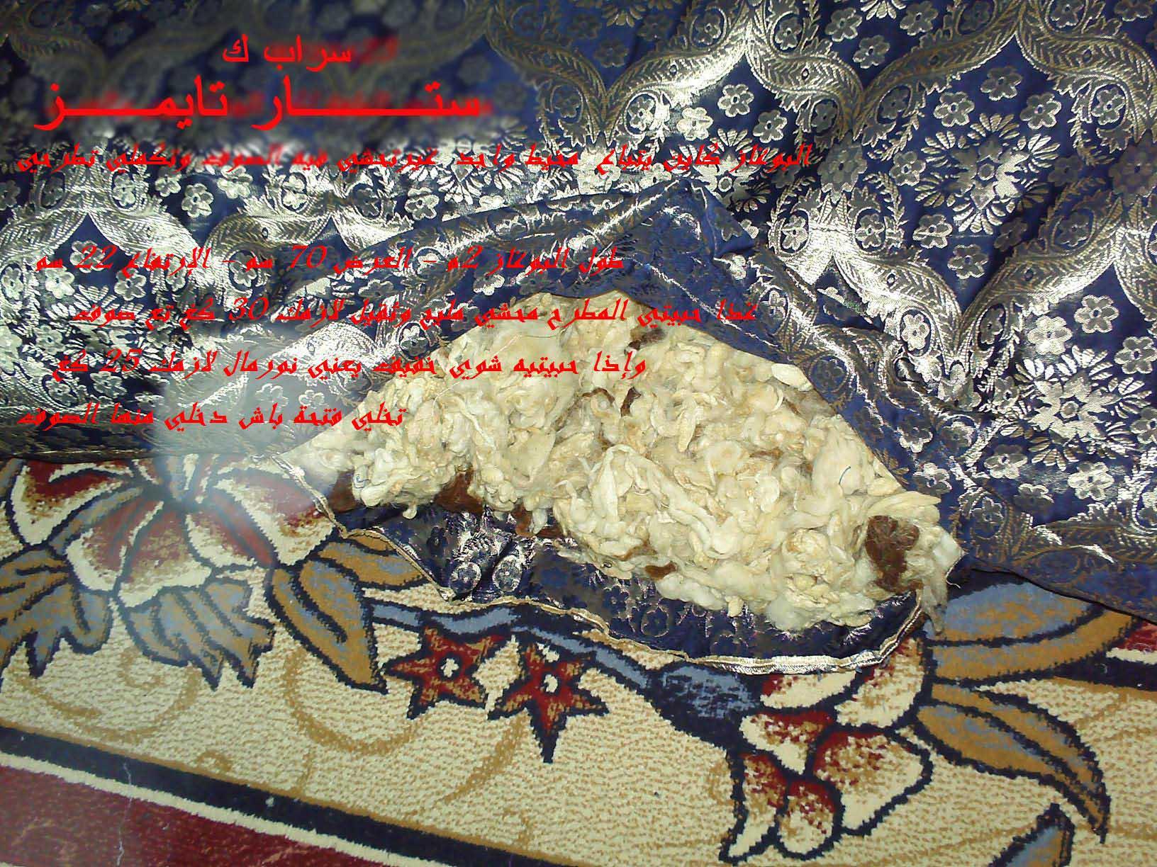 كيفية خياطة وتفصيل مطارح صوف روعه 392270769.jpg