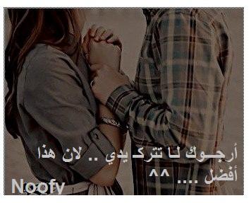 قصـة قصيرة ~~ أرجــوكـ لـا تتركـ يدي .. لـأن هـذا افـضل ..,أنيدرا