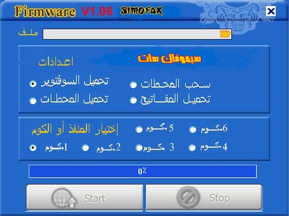 لودر للتايجر بالعربي tiger loader 475536597.jpg