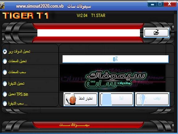 لودر التايجر بأسم المنتدى 822576809.jpg