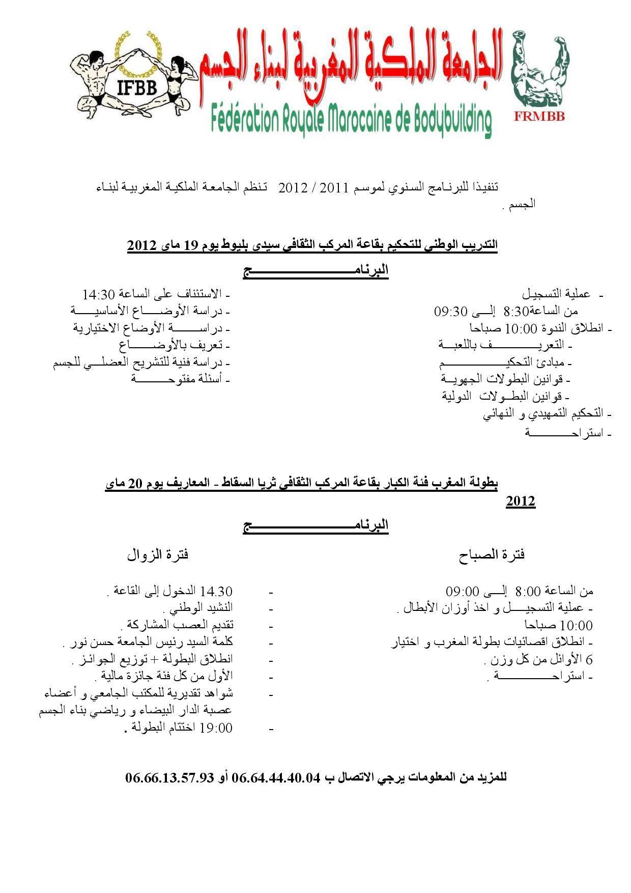 بطولة المغرب بتاريخ 19 و 20 ماي 2012 بمدينة casablanca 817666356