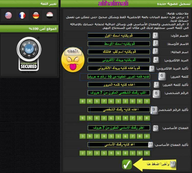 عربي دولي وربح اكيد حسابك 970611251.jpg