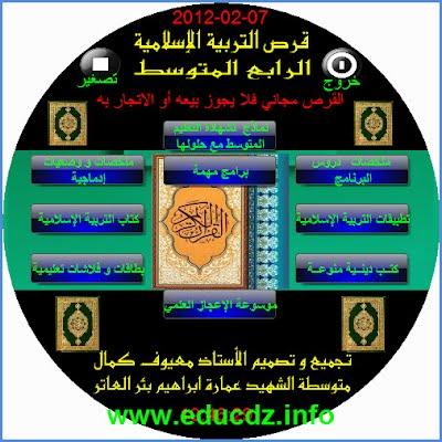 قرص التربية الإسلامية رابعة متوسط 216869452