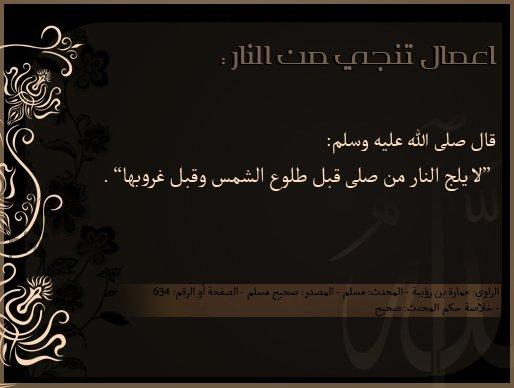 شذرات بطاقات اسلاميه