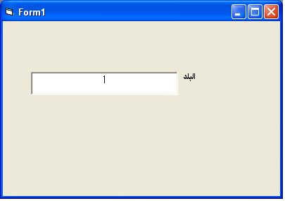شرح كيفية عمل تكلمة تلقائية للنص فى textbox بأستخدام قاعدة بيانات ... 364294759