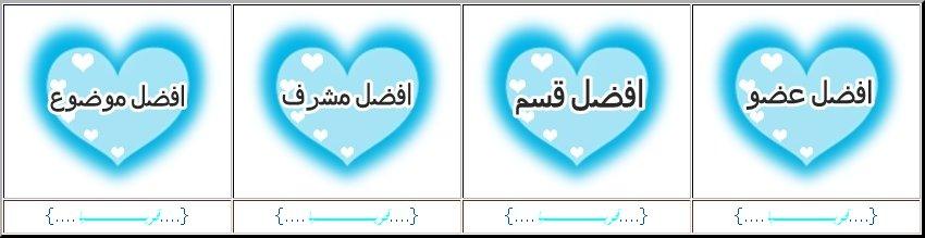 شو رايكم بلوحة شرف المنتدى!!!! 108703608