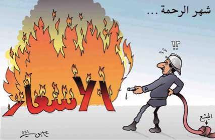 كاريكاتير اليوم - صفحة 3 521975799