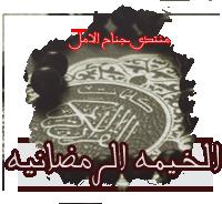 الخيمه الرمضانيه~