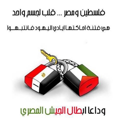 مواساة من اهل غزى لاهلنا فى مصر الشقيقة
