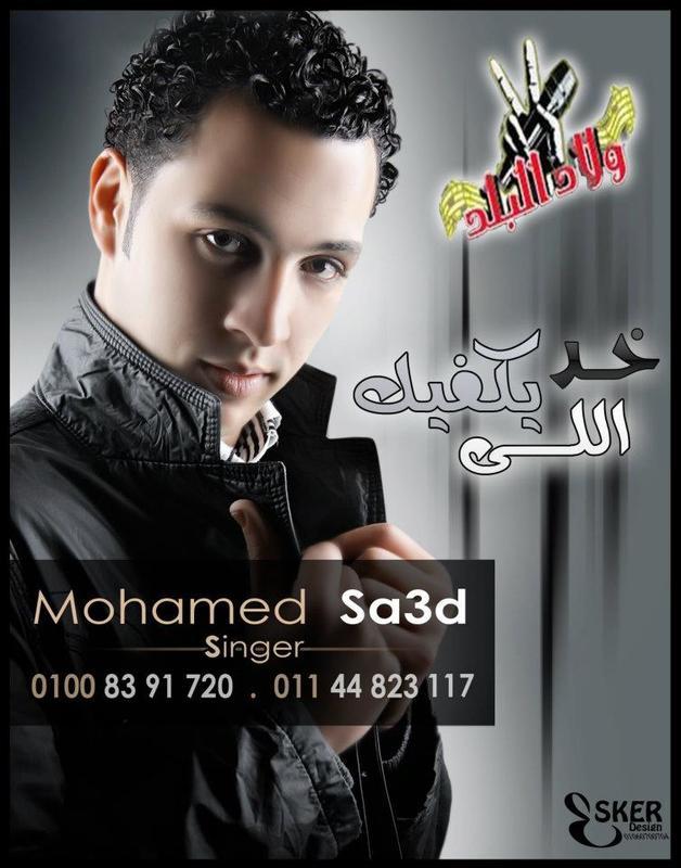 تحميل اغنية خد اللى يكفيك شعبى 2012