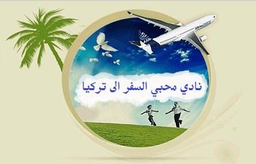 نادي محبي السفر الى تركيا