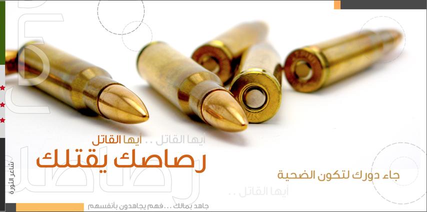 أكبر مجموعة صممتها لنصرة الشعب السوري