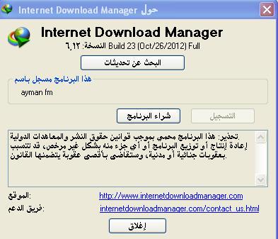����� ������� ���� ������ �� ���� ���� Internet Download Manager 6.12 Build 23