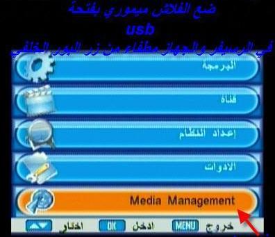 شرح تمرير السوفت والتسجيل عن طريق usb لاجهزة ستار سات 802036402