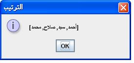 دورة الجافا الرسومية بأستخدام NetBeans ... الدرس (6) المصفوفات Arrays !! 207245147
