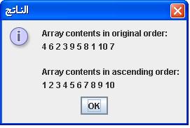 دورة الجافا الرسومية بأستخدام NetBeans ... الدرس (6) المصفوفات Arrays !! 233699121