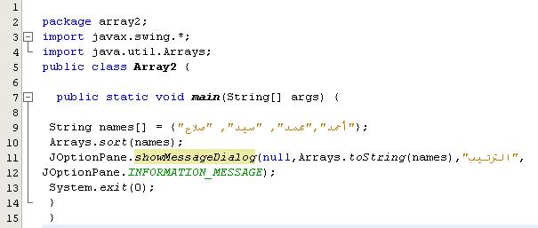 دورة الجافا الرسومية بأستخدام NetBeans ... الدرس (6) المصفوفات Arrays !! 750775894