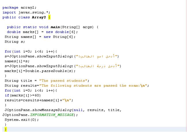 دورة الجافا الرسومية بأستخدام NetBeans ... الدرس (6) المصفوفات Arrays !! 775415077