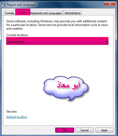 إضافة اللغة العربية جهاز الكمبيوتر
