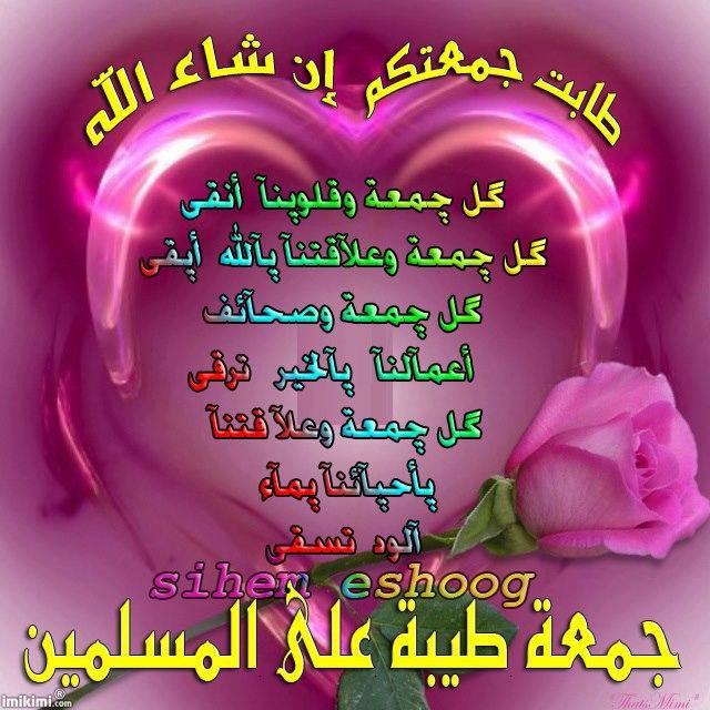 جمعة طيبة إن شاء الله - صفحة 4 892375600