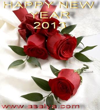 865296343 اجمل واحلى كروت جديده جدا للتهنئه بالعام الجديد 2013