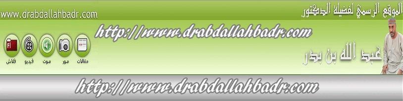 إتصل بنا - منتدى الدكتور عبد الله بدر حفظه الله 170750146