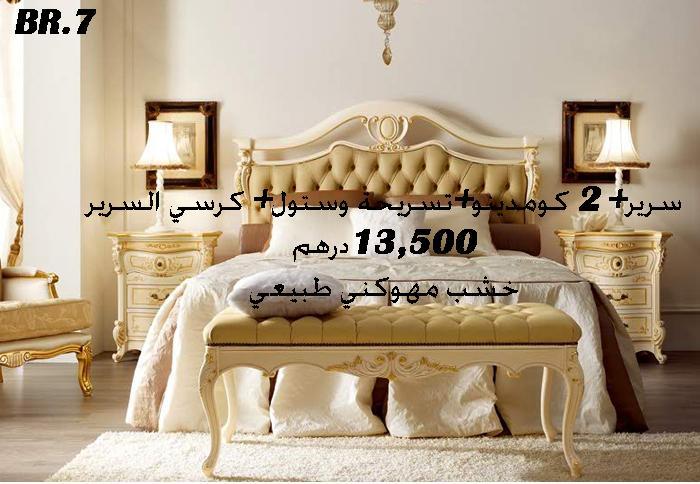 لايفوتكم تنزيلات غرف النوم التركية 30 70% بمناسبة مهرجان دبي للتسوق