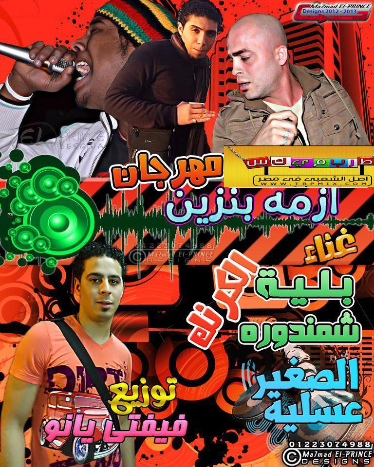 تحميل مهرجان ازمة بنزين شعبى بلية الكرنك شمندورة الصغير للتوك توك والميكروباص 2013