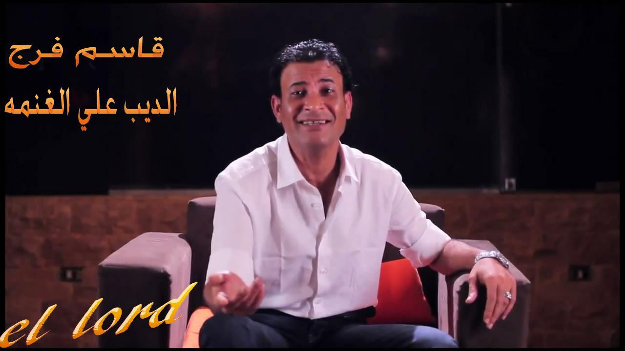 حصريا اغنية قاسم الديب الغنمه