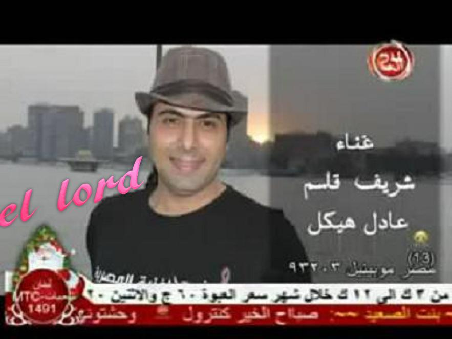 تحميل اغنية الناموسة 2013 شعبى mp3 عادل هيكل وشريف قاسم