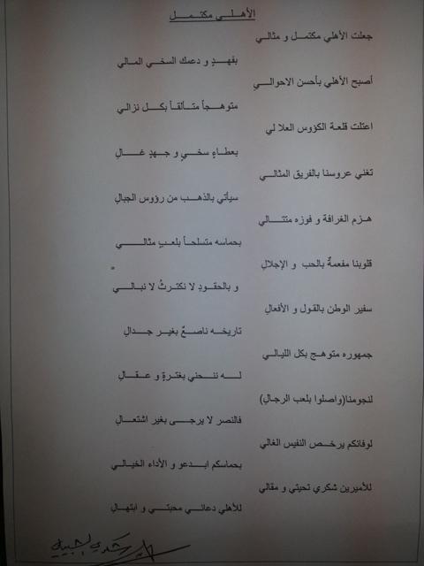 قصيدة شعرية للأستاذ شكري الشبيلي