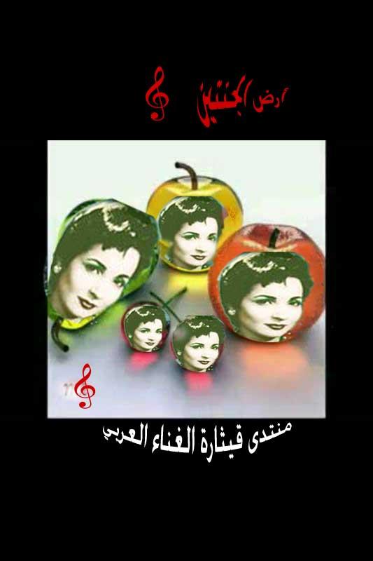 تصميمات أرض الجنتين للحبيبه شاديه    - صفحة 37 753587219