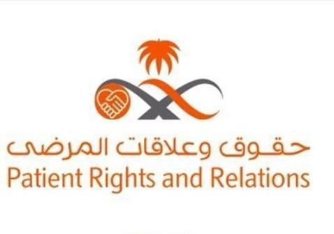 مشاركة حقوق وعلاقات المرضى بصحة 347174905.jpg