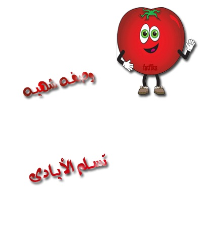 باذنجان اسود  بالخضار 926724916