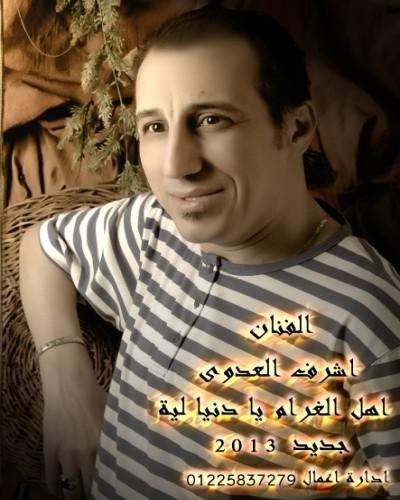 حصريا اغنيتين للنجم اشرف العدوى اهل الغرام دنيا لية Q320Kbps