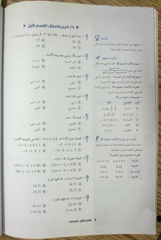 كتاب التحصيلي ناصر العبدالكريم علمي
