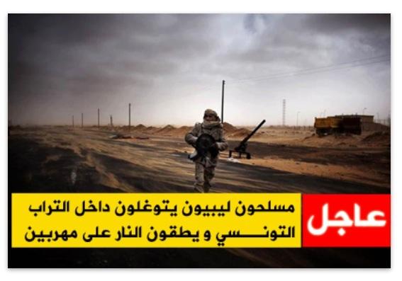 انتهاك الأراضي التونسية من قبل ملشيات الناتو 283337555