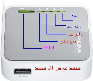 ۩۩۩۩ حصرى هنا وبس على ارض الابداع كل شيئ عن روترtp-link-mr3020 الجزء الأول۩۩۩۩ 247887938