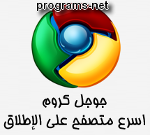 ����� ���� ����� ��� ������� ���� ���� Google Chrome 2013