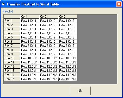 مشروع يوضح كيفية تصدير بيانات الاداة FlexGrid الى جدول فى ملف word 971925782