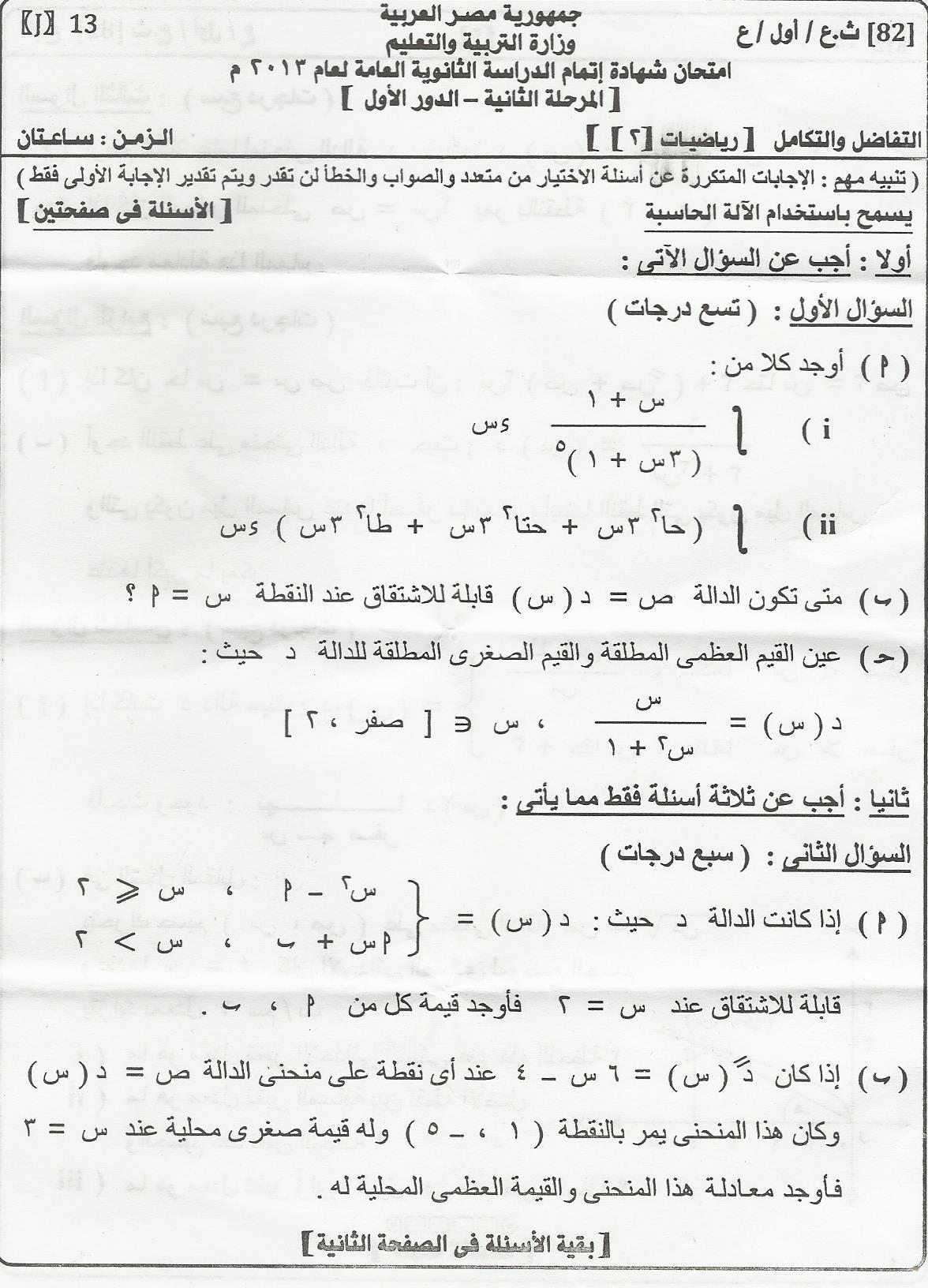 امتحان التفاضل والتكامل للثانوية العامة 2013 والاجابة النموذجية 663187684