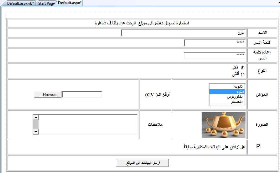 ASP.NET للمبتدئين ....الدرس الثالث _عناصر التحكم في بيئة ASP.NET 939342405