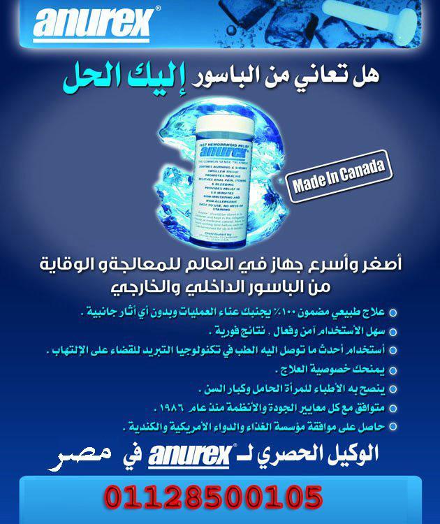 علاج البواسير علاج البواسير بدون