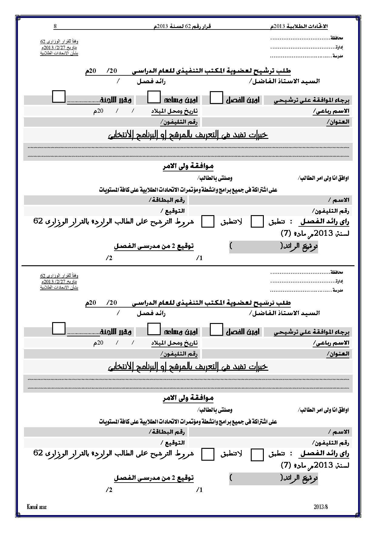 نموذج طلب توظيف عربي انجليزي Doc