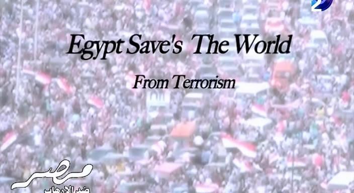 الوثائقى المثير تنقذ العالم الارهاب