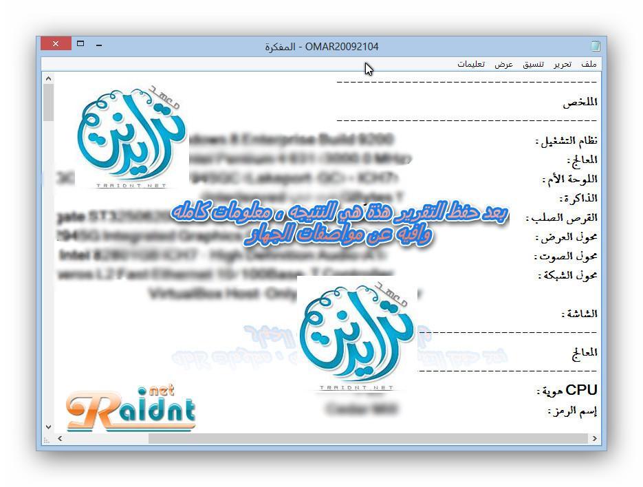 """دورةالعملاق""""Driver Genius12 """"الدرس :معلومات الجهاز, 2013 603664459.jpg"""